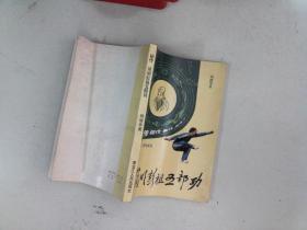 秘传简明彭祖五部功 。