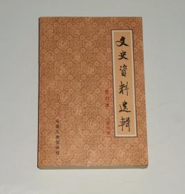 文史资料选辑合订本第四册