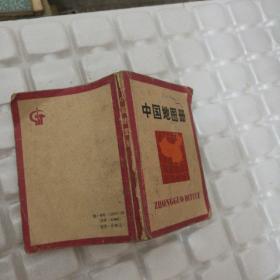 中国地图册(袖珍本)[64开]