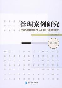 管理案例研究(第一辑)