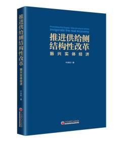 推进供给侧结构性改革:振兴实体经济