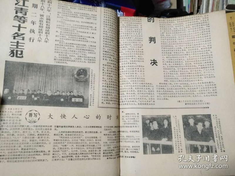 福建日报1981.1(审判四人帮)