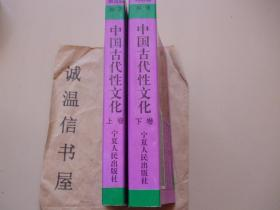 中国古代性文化【上下】