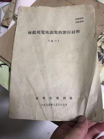 文革资料:林彪死党吴法 宪的罪行材料(之一)