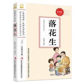 (正版)语文教材入选书目:落花生(许地山专集)