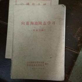 向张海迪同志学习(资料专辑)