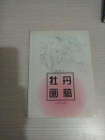 牡丹画稿(多数线描 少量彩页)