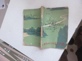 越南现代短篇小说集
