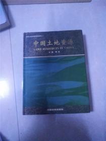 中国土地资源