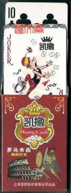 """扑克收藏【凯撒】牌""""罗马帝国高级扑克""""罗马斗兽场遗址背景,上海茂明彩印有限公司。拆封全新"""