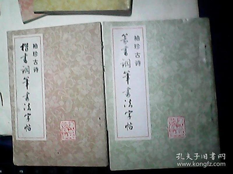 棋谱字帖粮油茶 辉宝斋 孔夫子旧书网