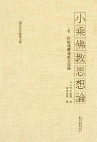 小乘佛教思想论:一名 阿毗达磨佛教思想论 现代世界佛学文库