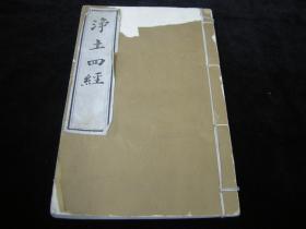 金陵刻经处-----刻本----《净土四经》一厚册全.