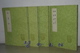 挥麈录 闲燕常谈(四册全)王明清辑 中华书局1985年影印版 丛书集成初编 挥尘录