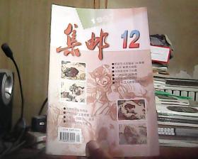 集邮 1997年 第12期 总第338期