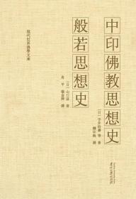 中印佛教思想史 般若思想史 现代世界佛学文库