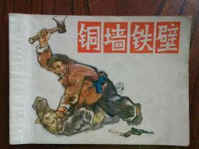 文革时期连环画,国华绘画《铜墙铁壁》,邵声朗绘画封面。