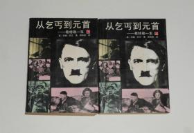 从乞丐到元首--希特勒一生(上下册)  1993年