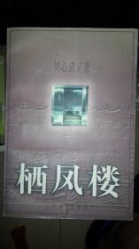 Y016 鏍栧嚖妤硷紙96骞�1鐗�1鍗般�佸垬蹇冩闀跨瘒鍚嶄綔锛�