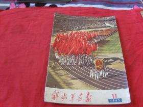 解放军画报1965年第11期
