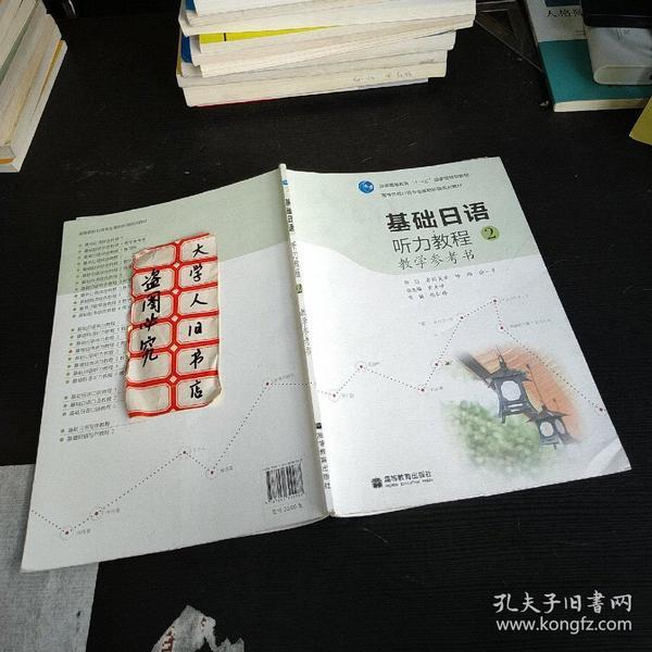 听力日语基础教程2教学参考书汉诺塔图解图片