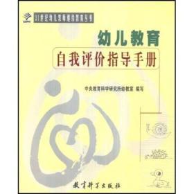 9787504120762幼儿教育 自我评价指导手册