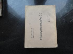 中山文库:第二次世界大战之经济后果 (民国35年上海初版)