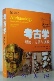 考古学:理论、方法与实践(全彩第六版)伦福儒等著 上海古籍出版社 全新塑封