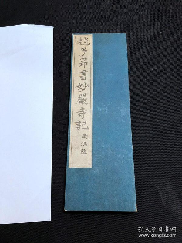 最低价 赵孟頫 《赵子昂书妙严寺记》 1926年日本书学院后援会印本 拓本影印 经折装一册全