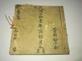民国21年手抄本(观音经)64开本