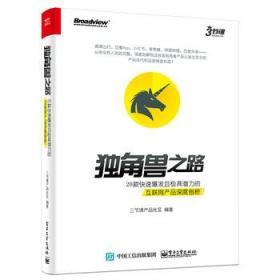 独角兽之路:20款快速爆发且极具潜力的互联网产品深度剖析(全彩)