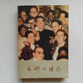 《五洲的怀念》(内附大量周总理珍贵照片68页照片)摘录了周总理逝世后一部分外国人士唁电、声明和谈话,外国报刊上发表的悼念文章、诗歌和回忆录;外国记者关于北京哀悼周总理逝世的报道以及国外一些悼念活动的情况