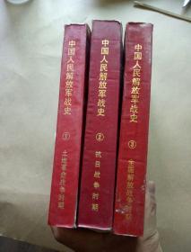 中国人民解放军战史 -全三卷>><<第一卷缺后封>>其它完好