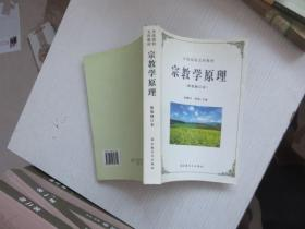 宗教学原理(新版修订本) 私藏