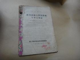 教育战线上两条路线斗争大事记 缺封面(李格非教授签名藏书)内有其大量的阅读笔记墨迹