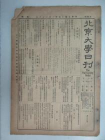 民国报纸《北京大学日刊》1925年第1632号 8开2版  有学生会纪事等内容