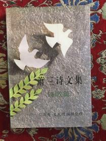 萧三诗文集一诗歌篇(私藏)