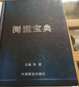测谎宝典【精装本,签名本,盖章】