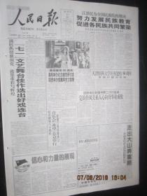 """【报纸】人民日报 2001年6月17日【""""七一""""文艺舞台佳作迭出好戏】【喜迎建党80周年】【天津医科大学庆祝建校50周年】【七一抒怀:信心和力量的展现】【刘安元同志逝世】"""