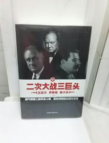 二次大战三元凶:希特勒、东条英机、墨索里尼(上下)
