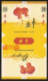 文革时期特色--石家庄卷烟厂出品【庆丰】大红灯笼麦浪滚滚图,三无短支 全新烟标