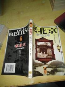 老北京:巷陌民风