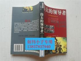 伟大的领导者:世界领袖的领导艺术  九州出版社