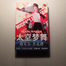 太空梦舞:迈克尔.杰克逊之太空步、梦舞诗话,私家相册(函装2册精装本)