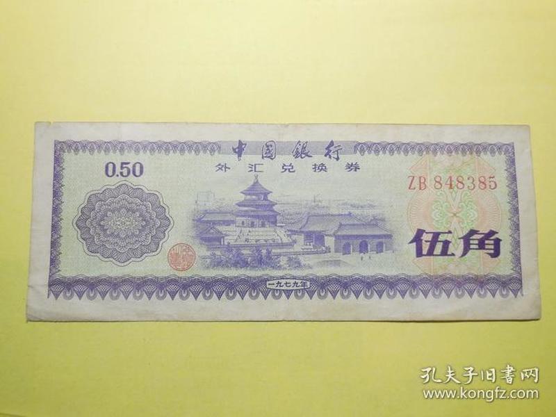 1979年ZB848385号码外汇兑换券伍角收藏包真旧原票