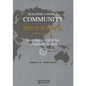 建构世界共同体全球化与共同善