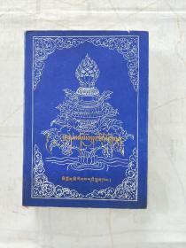 藏文版:藏兽医甘露池