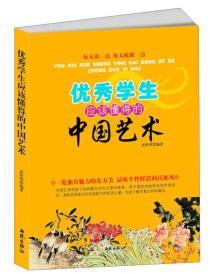 【库存未翻阅正版】优秀学生应该懂得的中国艺术