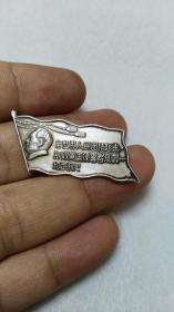 1966年津东风 红旗形 纯银 毛主席像章