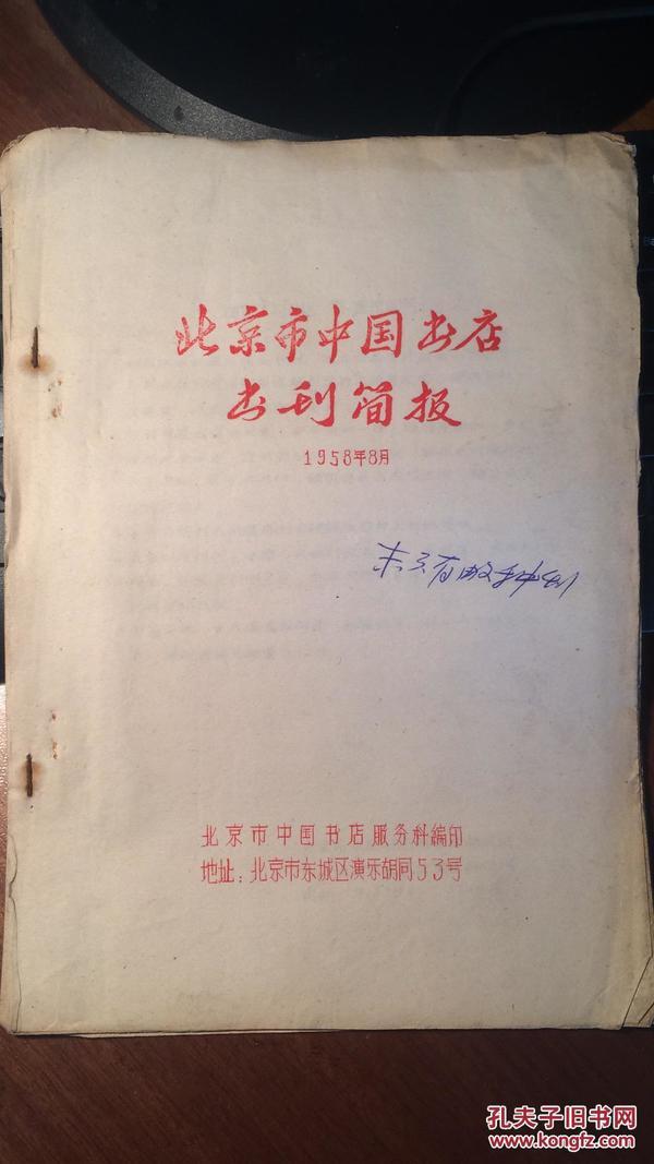 北京市中国书店书刊简报(1958年8月)(古旧书肆书价资料,油印本)